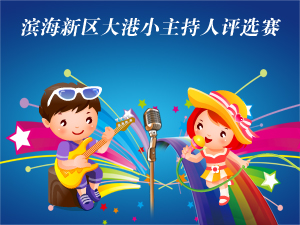 """""""君楷""""杯滨海新区葡京娱乐网址小主持人评选大赛"""