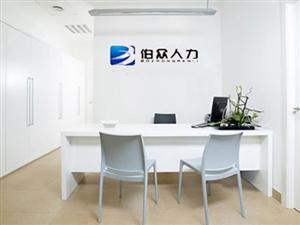 武汉佰众人力为您提供劳务派遣社保代理等业务