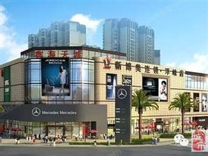 """鑫海天城荣获""""邛崃市投资价值楼盘"""""""