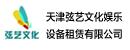 天津弦艺文化娱乐设备租赁有限公司