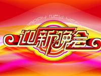 永丰网杯2015年社会社团迎新联谊晚会