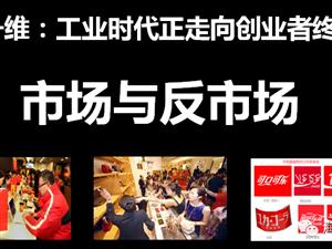 互联网核心玩法:降维与升维!—姜汝祥博士