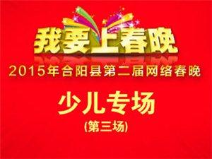2015合阳县第二届网络春晚少儿专场(第三场)