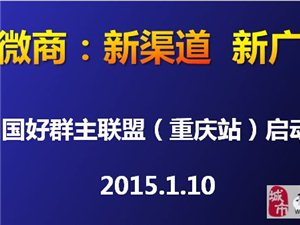 2015崭新风口的电商大赛-重庆赛区姜博士启动会必读精华