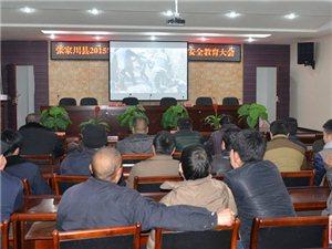 交警大队开展2015年春运客运驾驶人交通安全教育大会