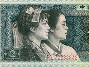 人民币上的人物原型(转)