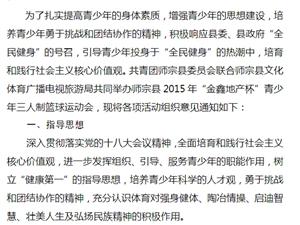【金鑫杯】金沙网站2015年青少年三人制篮球运动会