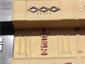 白城普洛达集成吊顶――装修优惠卡优秀合作商家
