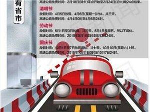 2015年�日高速公路新政免�M通行20天