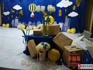 蓝色城堡婚礼――自贡幸福坊婚庆