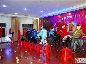 '永丰网'杯永丰县2015社团迎新联谊晚会。