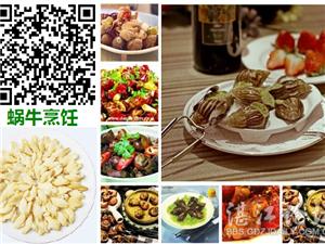 """""""家常白玉蜗牛肉""""做法(4种)――世界四大名菜之首"""