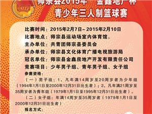 【海报】金沙网站青少年三人制篮球赛火热报名中