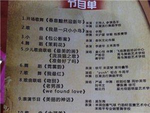 鹰潭春晚节目单