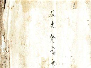 河婆张氏族谱《历史简书记》手写本古籍【原创拍摄】