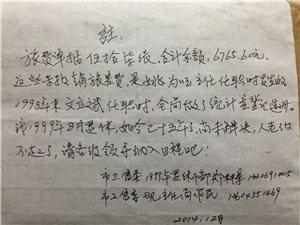 为已退休十五年的老父亲向绥化市政府工信委讨债!!!