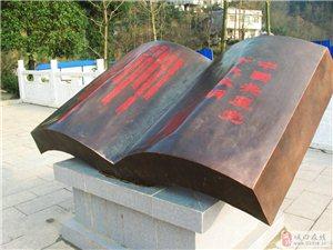 城口县红军纪念公园(上)