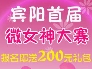 宾阳首届微女神大赛(第1组)