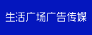 天津生活广场广告传媒有限公司