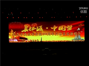 首发《魅力长征源-重温纪念中央红军长征出发八十周年交响音乐演唱会》
