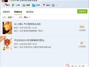 2015年迎新春网友聚会QQ群报名情况