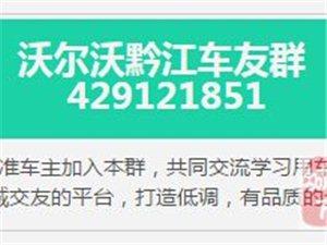 沃尔沃黔江车友群(429121851),一起去欢聚吧