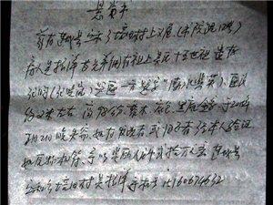 """纪晓岚在连城培田题匾""""渤水蜚英""""失窃    悬赏人民币二十万元?"""