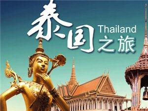 泰国+香港+澳门8天7晚双人游旅游套票