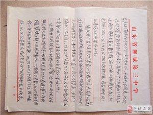 80岁老人临终公开信!(有善良心的路过支持一下!)