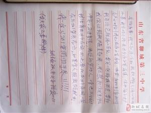 80岁老教师被亲儿诈骗!公开信!
