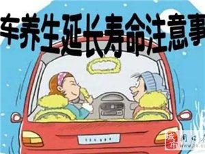 汽车保养:三大技巧延长车辆寿命
