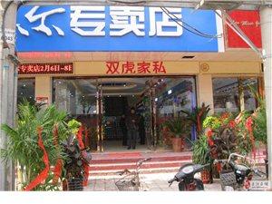 热烈祝贺双虎家私入驻美高梅注册海尔专卖店