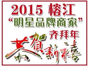 """2015榕江""""明星品牌商家""""齐拜年"""