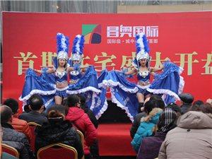 昌奥国际开盘盛典