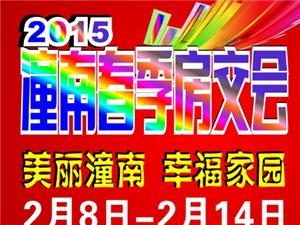 2015潼南春季房交会