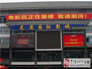 蓬溪县芝溪国际影城2月15日盛大开幕啦!