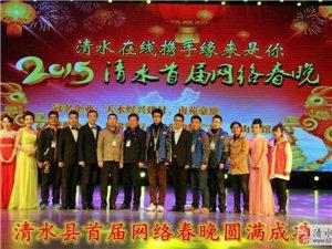 热烈祝贺2015清水首届老百姓网络春晚圆满成功举办!