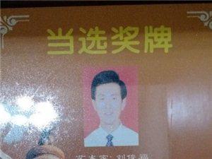 刘俊福老师的部分荣誉称号及作品
