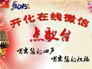 [澳门大发游戏网站在线微信点歌台]—程利辉先生点歌《知心爱人》送给亲爱的老婆黄茜