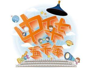 回顾:2015年四川电视台携手大邑网选拔招募《中华五千年》