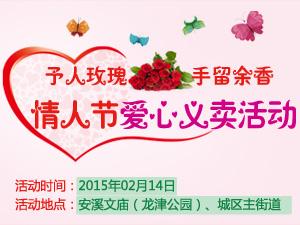 """【招募志愿者】""""予人玫瑰❤手留余香""""情人节爱心义卖活动"""
