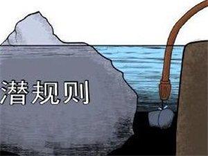 扒�_影��I����t底� 看看中�o委怎么干?