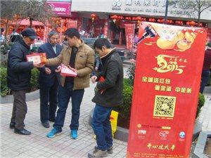 春节乐翻天――全城发红包炸金蛋中金条活动