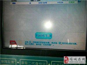 项城的小伙伴福利来了,项城火车站自动售票机投入使用了
