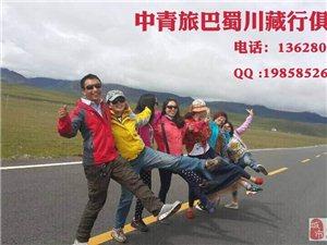 川藏线旅游、川藏线拼车、川藏线租车、川藏线约伴尽在巴蜀川藏行俱乐部