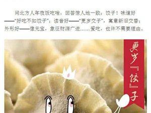 中国年夜饭大地图,快来找找你的家乡味!