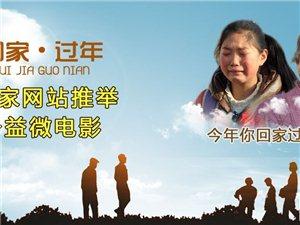 千家网站推举【回家过年】公益片,感动,泪奔,你该回家过年了!