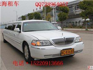 珠海婚车 白色新款加长林肯车