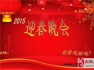 松桃学子春晖社将参加2015年松桃县盘信镇团寨村 迎春晚会