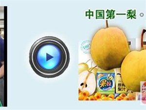 隰县玉露香梨在美国水果超市受欢迎!(视频)